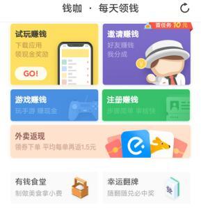 做兼职的app有哪些?2021年可靠的手机兼职app排行榜前三名 第4张