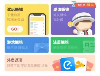 赚钱的app哪个靠谱赚钱还快(没有广告,学生党都能做) 第6张