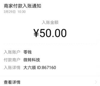 手机兼职赚钱一单一结50元,不要押金,人人可做,不容错过的三个软件 第5张