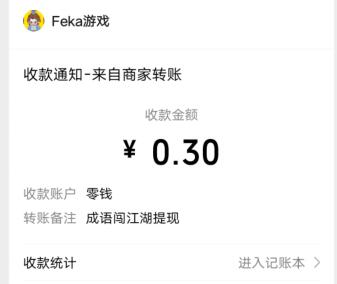 成语闯江湖能赚钱吗?成语闯江湖10元能提现吗? 第2张