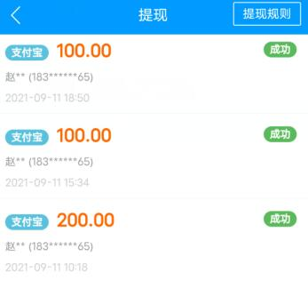 微信赚钱一天100收入(学生零投资每天100) 第5张
