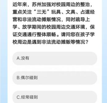 苏州文明典范城市建设市民问卷调查,答题得现金,红包非必中! 第3张