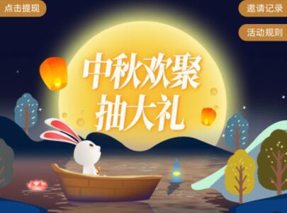 中秋节活动:关注甘肃联通微信公众号,免费抽微信现金红包