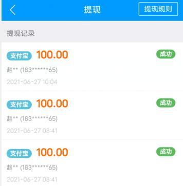 赚钱app哪个最靠谱微信提现(2021最受欢迎的赚钱软件) 第3张