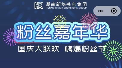 湖南新华书店粉丝嘉年华活动玩游戏赚0.4元现金,亲测秒到! 第1张