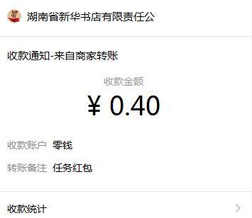 湖南新华书店粉丝嘉年华活动玩游戏赚0.4元现金,亲测秒到! 第4张