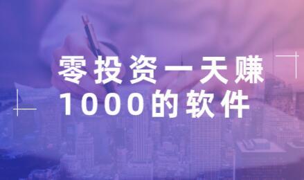 零投资一天赚1000的软件(别妄想,先实现零投资一天赚100吧) 第1张